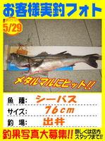 okyakusama-2016-5-29.jpg