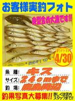 okyakusama-20160430-koyaura-kisu.jpg