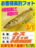 okyakusama-20160501-koyaura-kisu.jpg