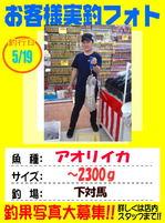 okyakusama-20160519-tsushima-aori.jpg
