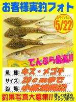 okyakusama-20160522-koyaura-kisu.jpg