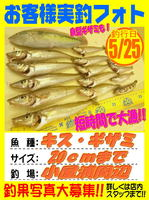 okyakusama-20160525-koyaura-kisu.jpg