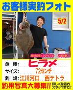 photo-okyakusama-20160502-goutsu-hirame72.jpg