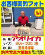 photo-okyakusama-20160503-goutsu-aori3.jpg