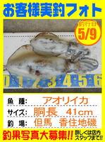 photo-okyakusama-20160509-toyooka-01.jpg