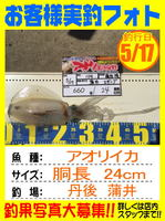 photo-okyakusama-20160517-toyooka-01.jpg