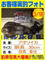 photo-okyakusama-20160518-toyooka-01.jpg