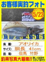 photo-okyakusama-20160522-toyooka-01.jpg