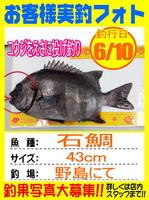 20160610-houfu-isidai.jpg