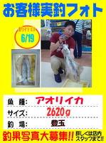 okyakusama-20160619.jpg