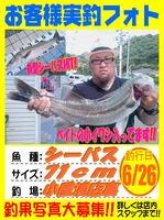 okyakusama-20160626-koyaura-si-basu.jpg