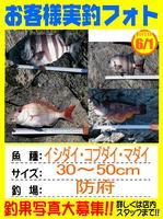 photo-okyakusama-20160601-houfu-ishidai.jpg