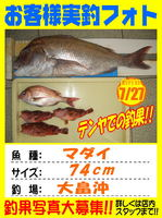 okyakusama-2016-7-27.jpg