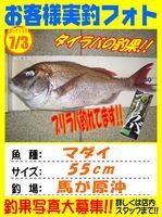 okyakusama-2016-7-3.jpg