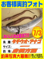 okyakusama-20160703-koyaura-tatianago.jpg