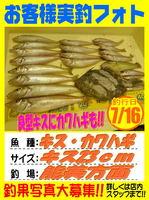 okyakusama-20160716-koyaura-kisu-kawahagi.jpg