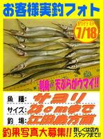 okyakusama-20160718-koyaura-sayori.jpg