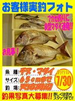 okyakusama-20160730-koyaura-madai.jpg