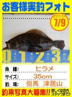 photo-okyakusama-20160709-toyooka-01.jpg