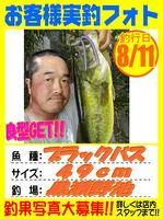 okyakusama-20160811-koyaura-bass.jpg