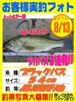 okyakusama-20160813-koyaura-bass.jpg