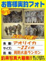 okyakusama-2016-10-13.jpg