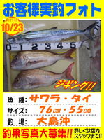 okyakusama-2016-10-23.jpg