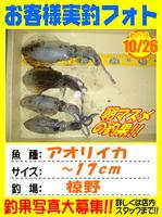 okyakusama-2016-10-26.jpg