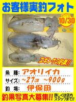 okyakusama-2016-10-30.jpg