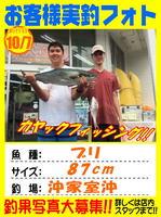 okyakusama-2016-10-7.jpg