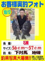 okyakusama-20161017-ikeuchisama.jpg