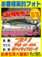 okyakusama-20161018-koyaura-buri.jpg
