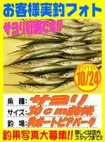 okyakusama-20161024-koyaura-sayori.jpg