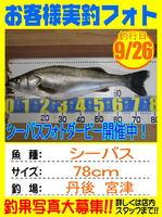 photo-okyakusama-20160927-toyooka-01.jpg
