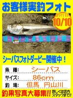 photo-okyakusama-20161010-toyooka-01.jpg
