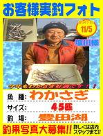 blog-okyakusama-20161105-kikugawa.jpg