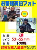 okyakusama-20161121-tusima.jpg