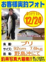 20161224-houfu-buri.jpgのサムネイル画像