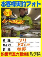 okyakusama-2016-12-10.jpg