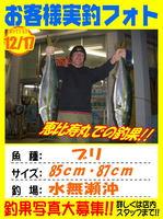 okyakusama-2016-12-17-1.jpgのサムネイル画像