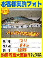 okyakusama-2016-12-17-2.jpgのサムネイル画像