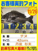 photo-okyakusama-20161127-toyooka-01.jpg