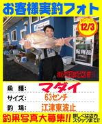 photo-okyakusama-20161203-goutsu-madai63.jpg