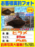 photo-okyakusama2016.12.10.jpg