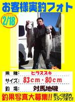 okyakusama-20170218-tsushima.jpg
