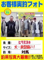okyakusama-20170331-tsushima-hira.jpg