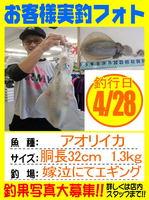 20170428-yamaguchi-aori.jpg