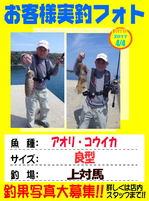 okyakusama-20170405-tusima-kikuisan.jpg