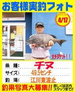 photo-okyakusama-20170417-goutsu-chinu495.jpg