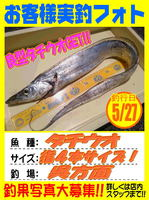okyakusama-20170527-koyaura-tati.jpg